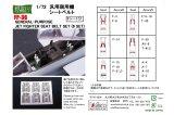 [Kamizukuri] [FP-36]1/72 GENERAL-PURPOSE JET FIGHTER SEAT BELT SET