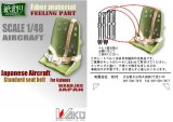 [Kamizukuri] [FP-13] 1/48 Japanese Aircraft Standard Seat Belt  (for 4 Planes)