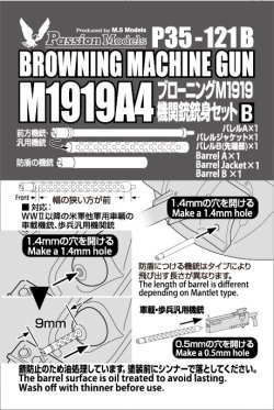 Photo5: [Passion Models] [P35-121B] 1/35 Browning Machine Gun M1919A4 Set B
