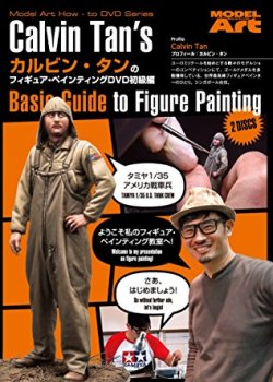 Photo1: Model ART Calvin Tan's Basic Guide to Figure Painting
