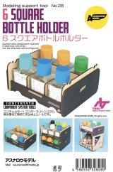 ASUNAROW MODEL[28]6 square bottle holder