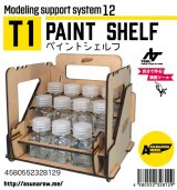 ASUNAROW MODEL[12]PAINT SHELF T1