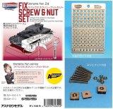 ASUNAROW MODEL[24]Fix Screw & Nut Set