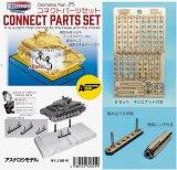 ASUNAROW MODEL[25]Connect Parts Set