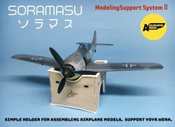 Photo1: ASUNAROW MODEL[11]SORAMASU