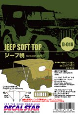 [DECAL STAR] [D-016] WILLYS MB TILT COVER EXTENDED