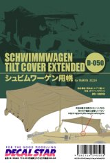 [DECAL STAR] [D-050] Schwimmwagen Tilt Cover Extended