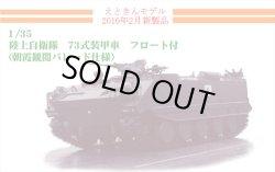 Photo1: Etokin Model[ETK006] 1/35 JGSDF Type 73 with Float Asaka Parade