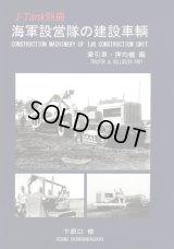 [J-Tank]J-Tank Extra Issus: Construction Machinery of IJN Construction Unit