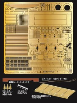 Photo1: [Passion Models] [P35-151]1/35 T34 series PE set [For TAMIYA MM35049,35059,35072,35093,35138,35149]