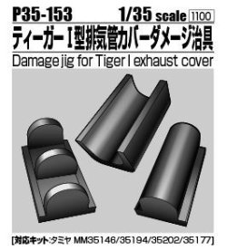 Photo1: [Passion Models] [P35-153]1/35 Damage jig for Tiger exhaust cover [For TAMIYA MM35146, 35194,35202,35177]