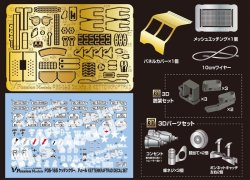 Photo1: [Passion Models] [P35-165] 1/35 Kettenkraftrad PE Set [For Tamiya MM35377]