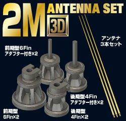 Photo1: [Passion Models] [P35-166] 1/35 German Tank 2M Antenna Set