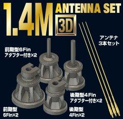 Photo1: [Passion Models] [P35-167] 1/35 German Tank 1.4M Antenna Set