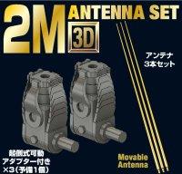 [Passion Models] [P35-168] 1/35 German Tank 2M Antenna Set【Folding Type】