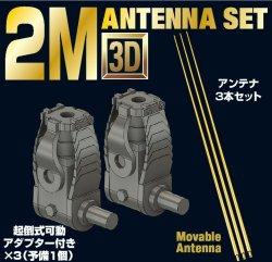 Photo1: [Passion Models] [P35-168] 1/35 German Tank 2M Antenna Set【Folding Type】