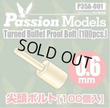 [Passion Models] [P35A-001] 1/35 0.6mm Turned Bullet Proof Bolt set(100pcs)