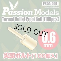 Photo1: [Passion Models] [P35A-001] 1/35 0.6mm Turned Bullet Proof Bolt set(100pcs)