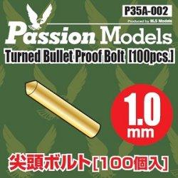 Photo1: [Passion Models] [P35A-002] 1/35 1.0mm Turned Bullet Proof Bolt set(100pcs)