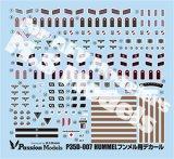 [Passion Models] [P35D-007]1/35 HUMMEL Decal Set