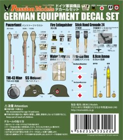 Photo2: [Passion Models] [P35D-002] 1/35 WWII German Army Equipment Decal set