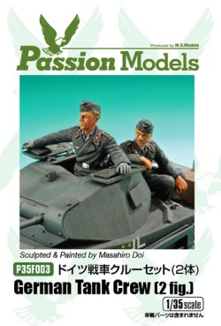 Photo1: [Passion Models] [P35F003] German Tank Crew (2 fig.)
