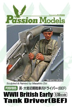 Photo1: [Passion Models] [P35F005] WWII Early British Tank Driver (BEF)