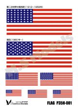 [Passion Models] [P35H-001]1/35 on the wind FLAG-America