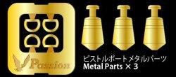 Photo1: [Passion Models] [P35V-016]1/35 T34 series Pistol Port set