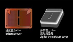Photo1: [Passion Models] [P35V-019] 1/35 Sd.kfz.231/232 Exhaust cover PE set [For Tamiya MM35036/35297]