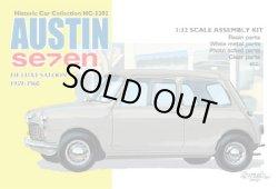Photo1: [Swash Design][HC-3202] 1/32 Austin Seven De luxe saloon 1959-1960