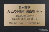 コバニア模型工房[FS-073]日本陸軍九七式中戦車 新砲塔 チハ
