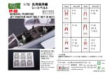 [Kamizukuri] [FP-36]1/72 GENERAL-PURPOSE JET FIGHTER SEAT BELT SET