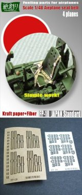[Kamizukuri] [FP-18] 1/48 Japanese Aircraft Standard Seat Belt  (for 4 Planes)