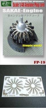 [Kamizukuri] [FP-19] 1/48 Airplane Plug Cord (Sakae Engine)