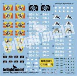 Photo1: twilight model[TM-01]1/35  JGSDF TYPE10 TANK DECAL SET A