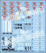 twilight model[TM-02]1/35  JGSDF 2nd TANK REGIMENT (TYPE10/90)DECAL SET