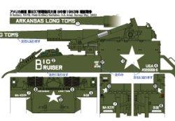 Photo2: twilight model[TM-06]1/35 M40 U.S.SELF-PROPELLED 155mmGUN